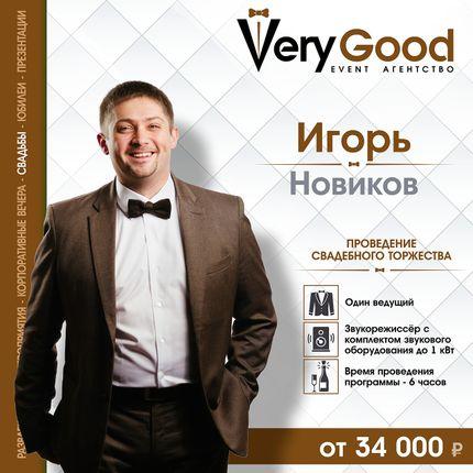 Ведущий - Игорь Новиков