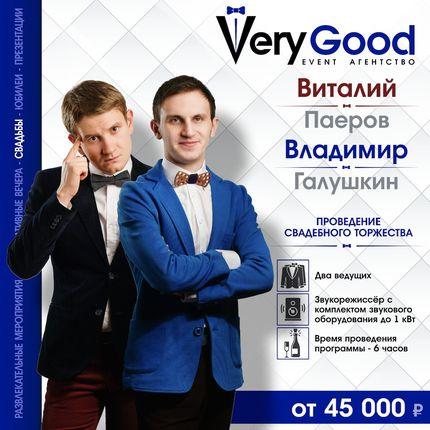 Дуэт ведущих - Виталий Паеров и Владимир Галушкин