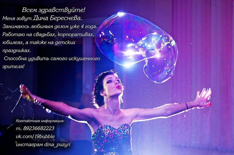 Фото 10812930 в коллекции шоу мыльных пузырей - Шоу мыльних пузырей Дины Бересневой