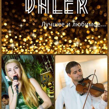 Дуэт ведущая-певица и диджей-скрипач на свадьбу
