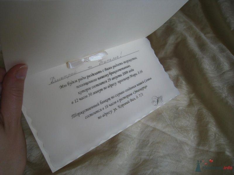 Приглашение(Текст на кальке просто напечатали на принтере)