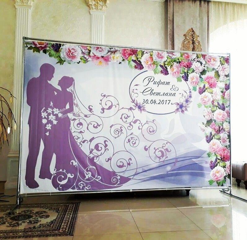 баннер фото свадебный