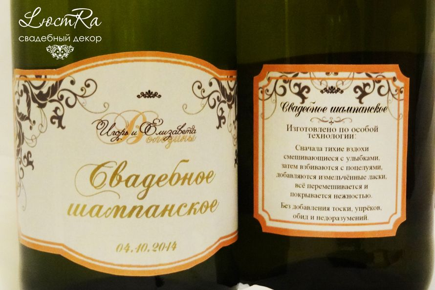 """Этикетки на шампанское - фото 3777419 Свадебный декор """"LюстRa"""""""
