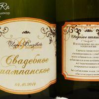 Этикетки на шампанское