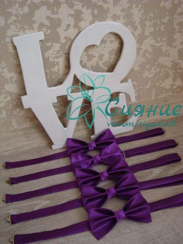 """Фиолетовые бабочки для друзей жениха - фото 6561362 Студия оформления и аксессуаров """"Сияние"""""""