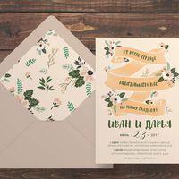 Приглашение в конверте