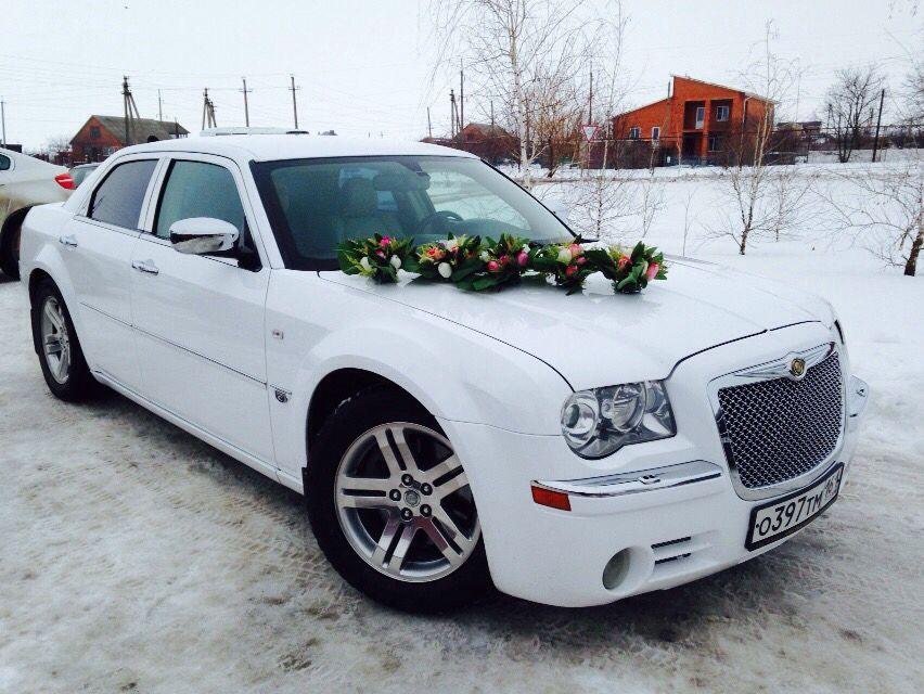 Chrysler 300C Белый - от 1300 до 1500 р/ч (с украшениями) - фото 4246857 LUXCar - аренда автомобилей