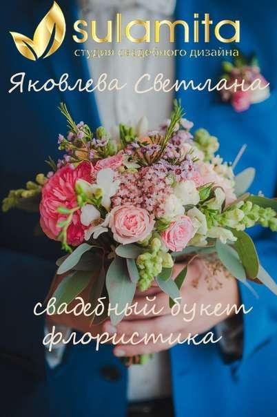 Букет невесты - фото 4362669 Флорист Яковлева Светлана