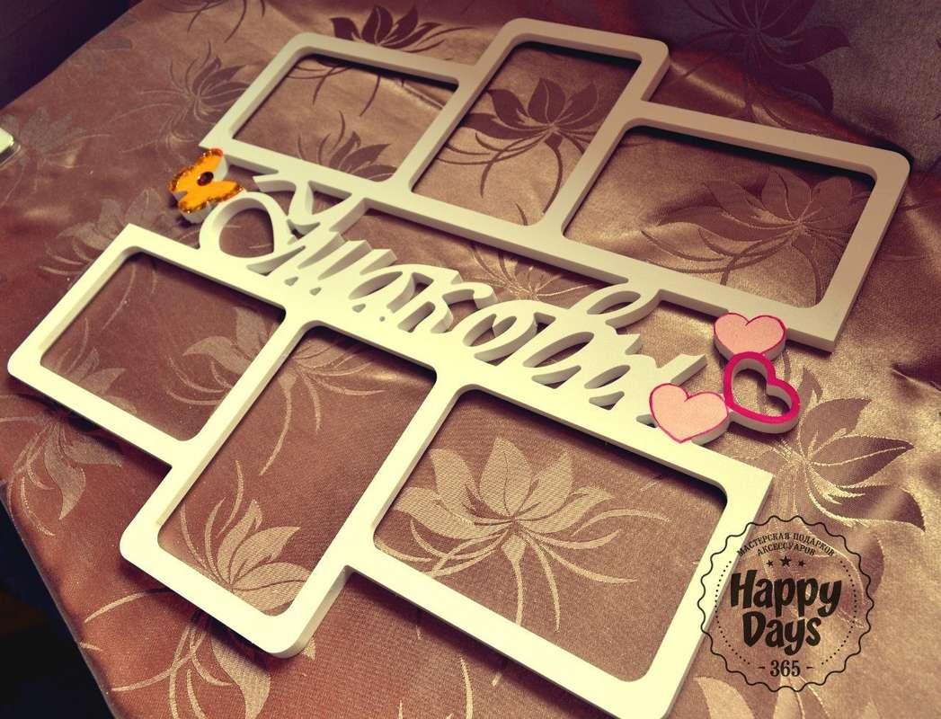 Фото 4373595 в коллекции Рамки для фотографий - Мастерская подарков Happy Days