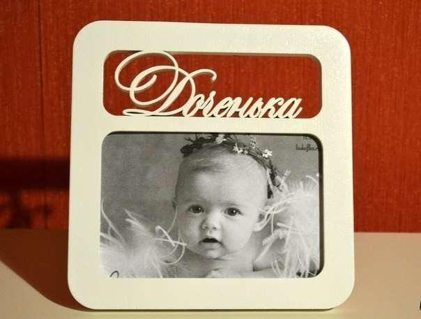 Фото 4373609 в коллекции Рамки для фотографий - Мастерская подарков Happy Days