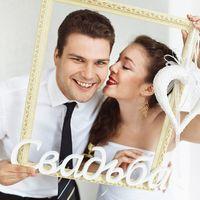 """Мы изготавливаем только слово """"Свадьба"""" все остальное вы приобретаете отдельно."""