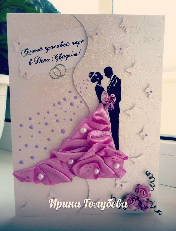Жених и невеста открытка 41