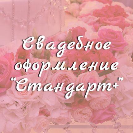 """Пакет свадебного оформления """"Стандарт+"""""""