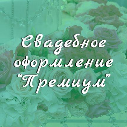 """Пакет свадебного оформления """"Премиум"""""""