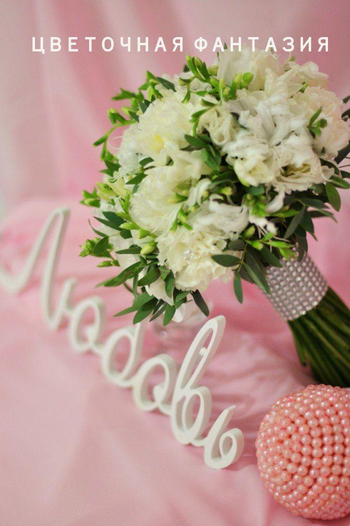 Фото 6818704 в коллекции Букет невесты - Цветочная Фантазия - Цветы и Декор