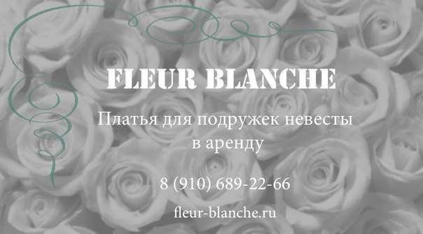 Фото 5241525 в коллекции Портфолио - Аренда платьев для подружек невесты fleur blanche
