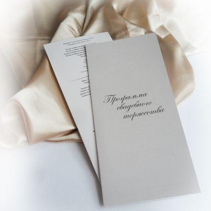 Программа свадебного торжества