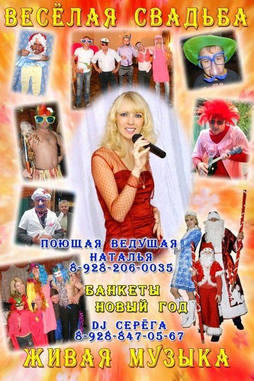Фото 5433689 в коллекции Поющая ведущая НАталья - Ведущая Наталья Лакшми (Степаненко)