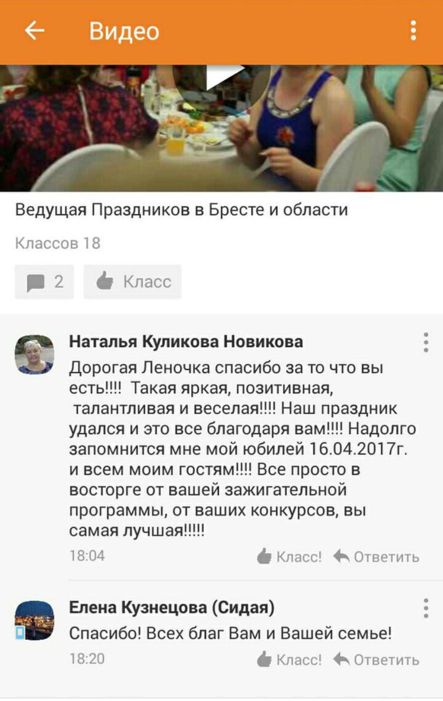 Фото 14865856 в коллекции Портфолио - Ведущая Елена Волга