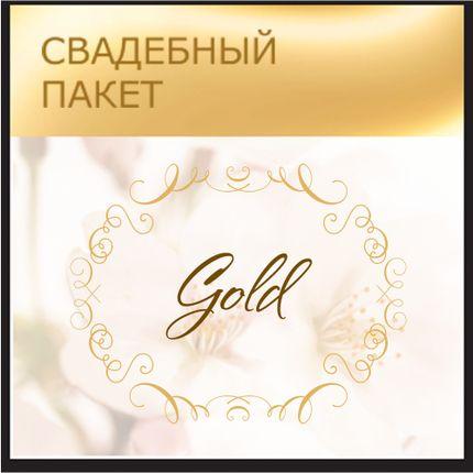 Организация свадьбы в Армении - пакет Gold