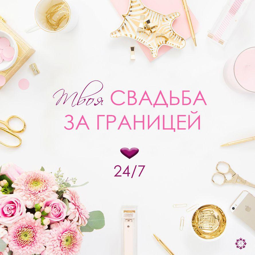 """Организация свадьбы за границей """"под ключ"""""""