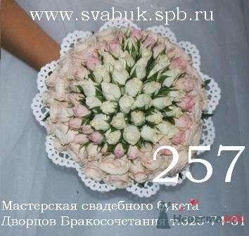 Фото 3876 в коллекции Букет невесты - leshechka