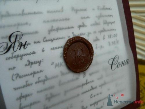 Приглашение на свадьбу своими руками с сургучной печатью - фото 1859 Cвадебная полиграфия