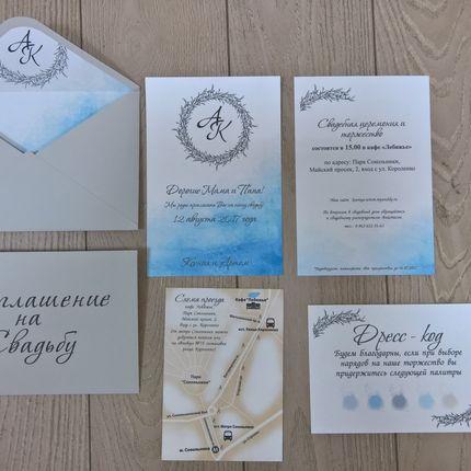Приглашение + конверт Акварель, цена за 1 шт