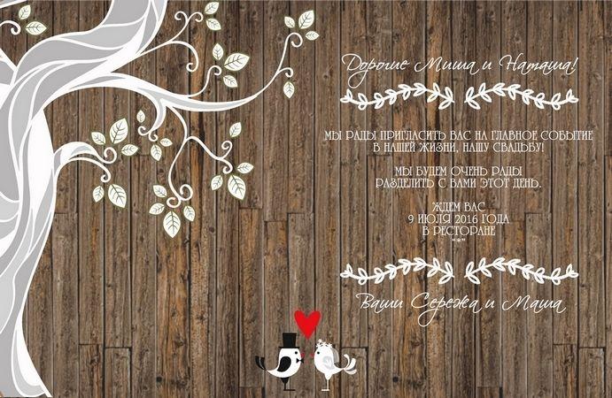 макет приглашения для рустикальной свадьбы - фото 6570148 Bubukenza