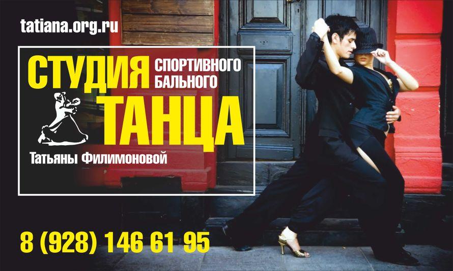 Фото 2987125 в коллекции Мои фотографии - Студия бального танца Татьяны Филимоновой
