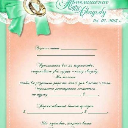 Приглашение на свадьбу по индивидуальному заказу формат А5