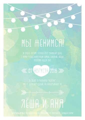 Свадебное приглашение - Акварель - фото 7707254 Maltina Maria - свадебная и праздничная полиграфия