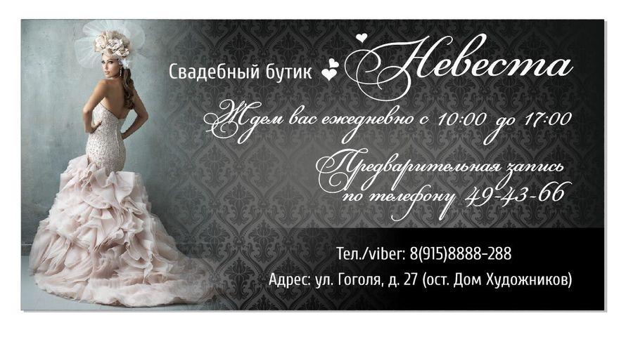 """Фото 6941634 в коллекции Портфолио - Свадебный бутик """"Невеста"""""""