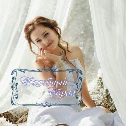Образ невесты - MakeUp + причёска