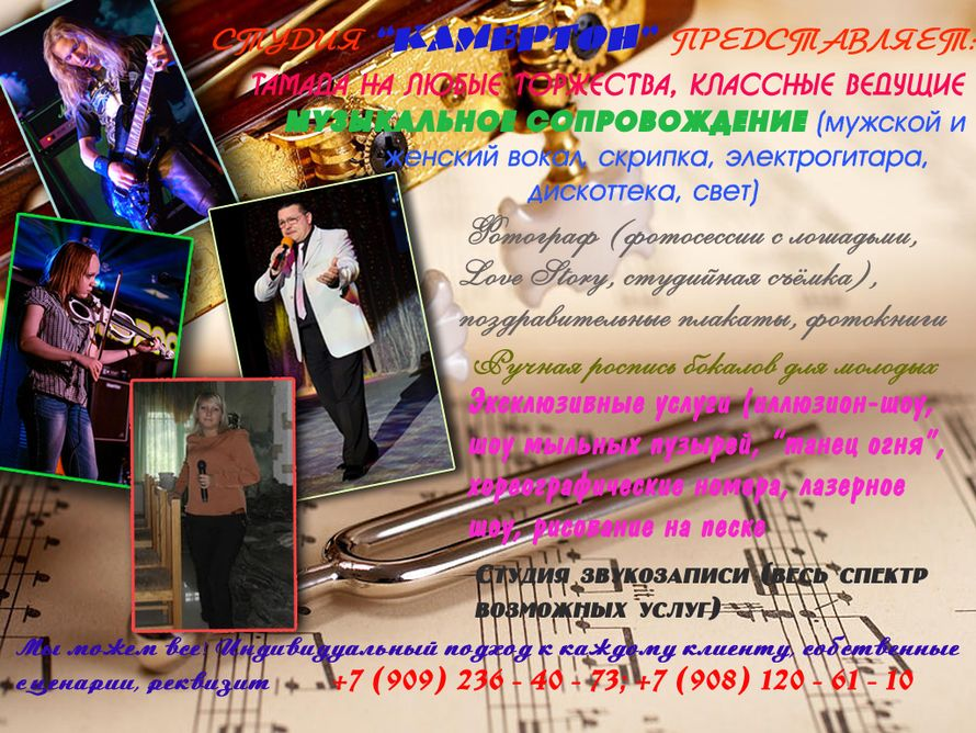 Фото 7714142 в коллекции Студия Камертон - Артист Олег Загребельный и Студия Камертон