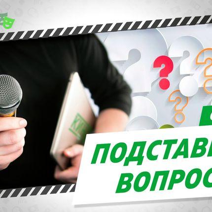 Подставные вопросы - шоу