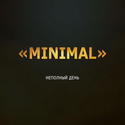 Видеосъёмка неполного дня - пакет Minimal