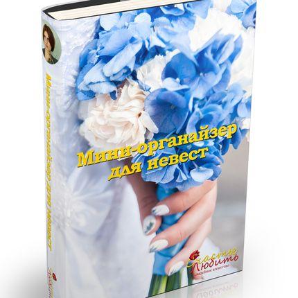 Мини-органайзер для невест