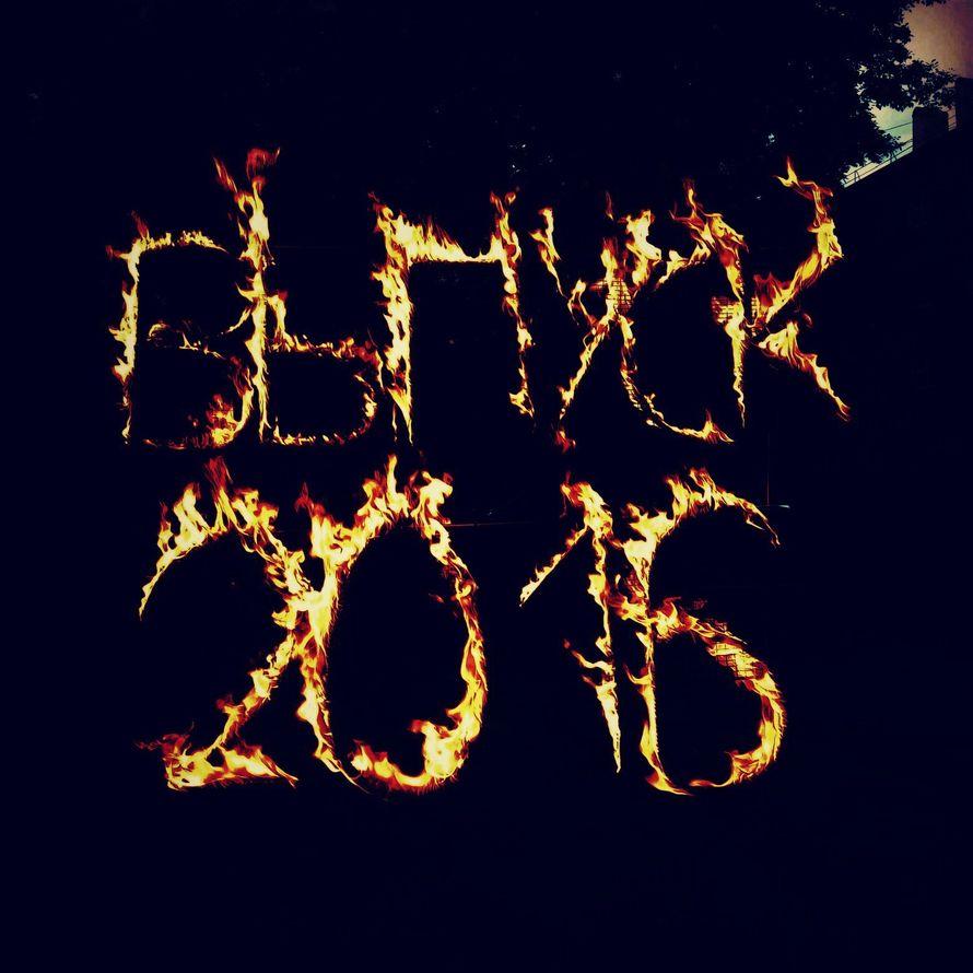 Огненные надписи