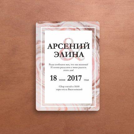Пригласительное на свадьбу - Розовый агат