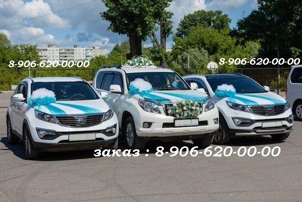 """Заказать свадебный кортеж в Туле киа, тойота ленд крузер прадо - фото 5847146 Компания аренды автомобилей """"Avto 71"""""""