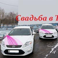 Форд мондео на свадьбу