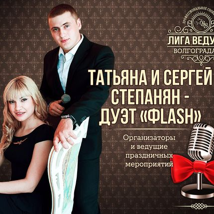 "Дуэт Ведущих ""Флэш"""
