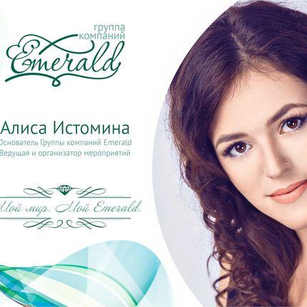 Ведущая Алиса Истомина