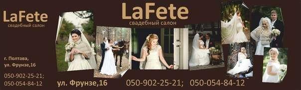 Свадебный салон La Fete - фото 9198314 Свадебный салон La Fete