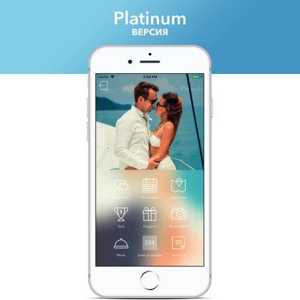 Пригласительное приложение, Platinum версия