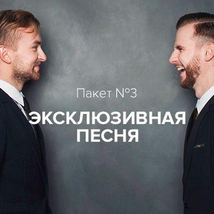 """Видеоклип пакет №3 """"Эксклюзивная песня"""""""