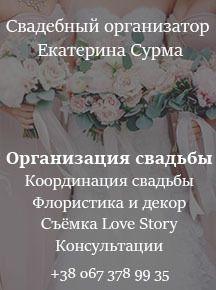 Фото 9854738 в коллекции Портфолио - Свадебный организатор Екатерина Сурма