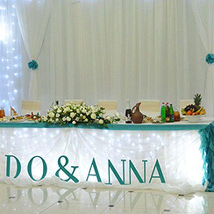 Бирюзовая свадьба
