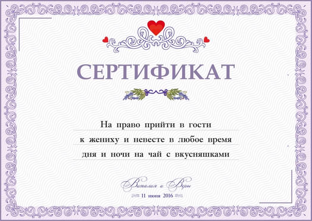Картинки, открытки сертификаты на свадьбах